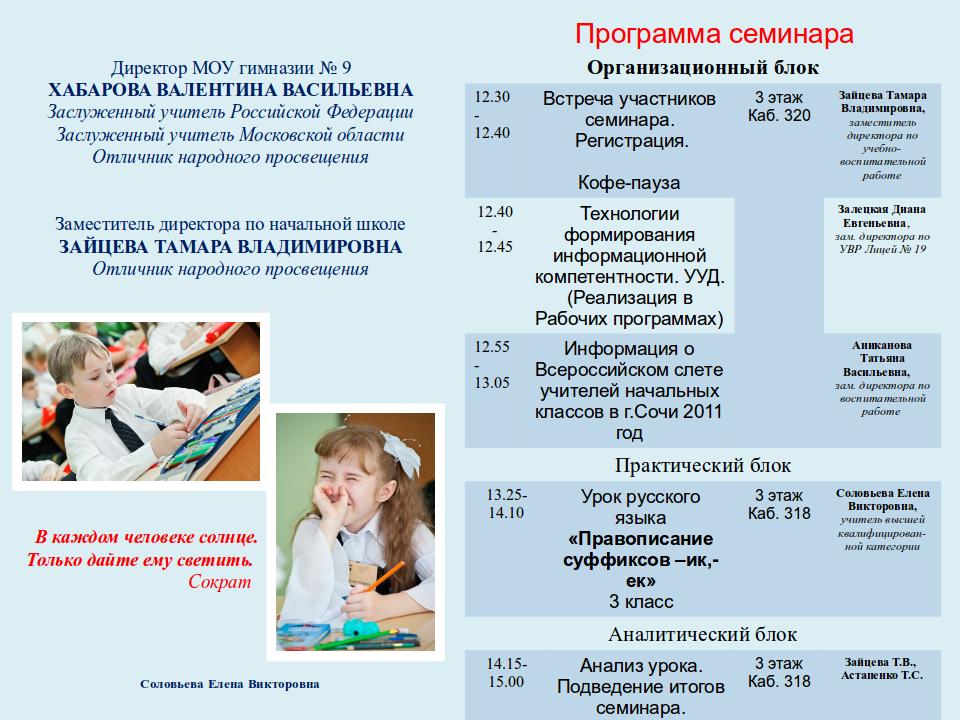 practicum program